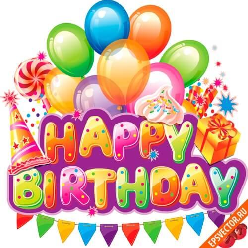 Поздравления с днем рождения на экспрессе 531