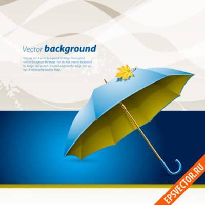 Векторный зонтик