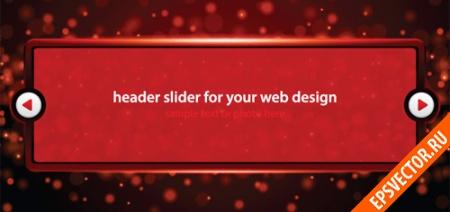 Слайдер для сайта в векторе