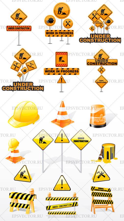 Cтроительные знаки