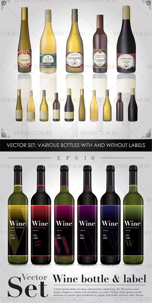 Бутылки алкоголя