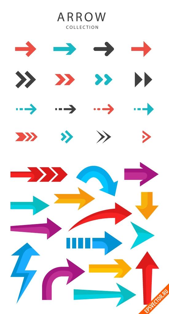 Цветные стрелки в векторе